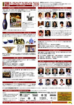 テーブルウェア・フェスティバル2008出展決定!!!_c0129404_20223037.jpg