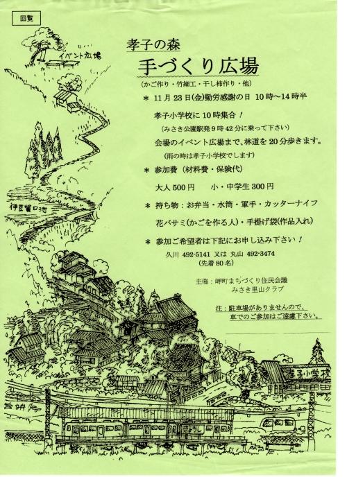 イベント「手づくり広場」開催_c0108460_2363598.jpg