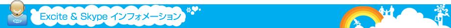Excite & Skype インフォメーション