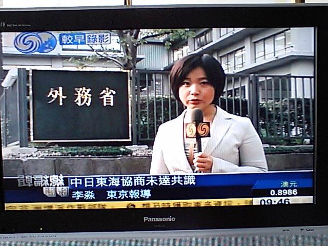 鳳凰テレビ東京駐在記者李さんのテレビ報道写真_d0027795_10473367.jpg