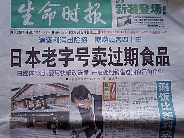 多数の特約記者による日本関連記事掲載_d0027795_11543766.jpg