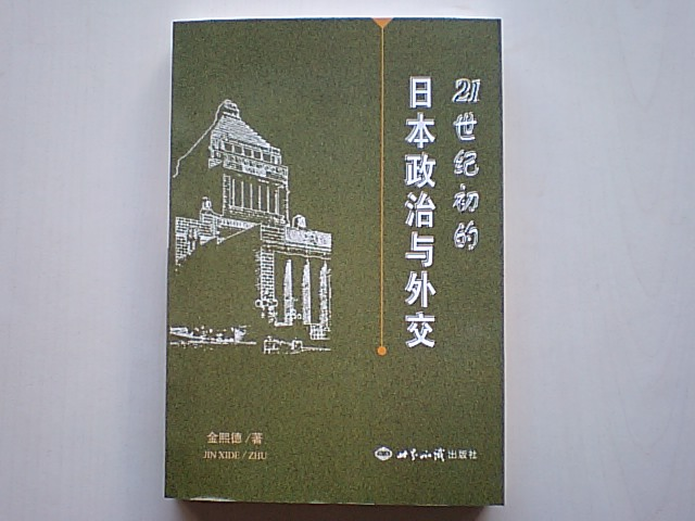 金熙徳さんの新著刊行_d0027795_1158717.jpg