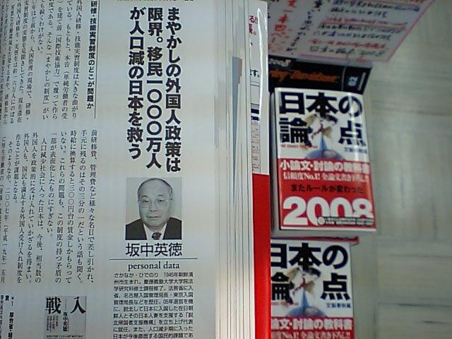 坂中英徳・前東京入国管理局長 日本の論点に寄稿_d0027795_15211687.jpg