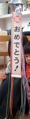 お誕生会 プレゼント_f0129726_22354231.jpg