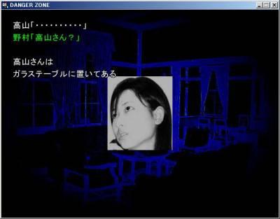 フリーサウンドノベルレビュー 『DANGER ZONE』_b0110969_30212.jpg