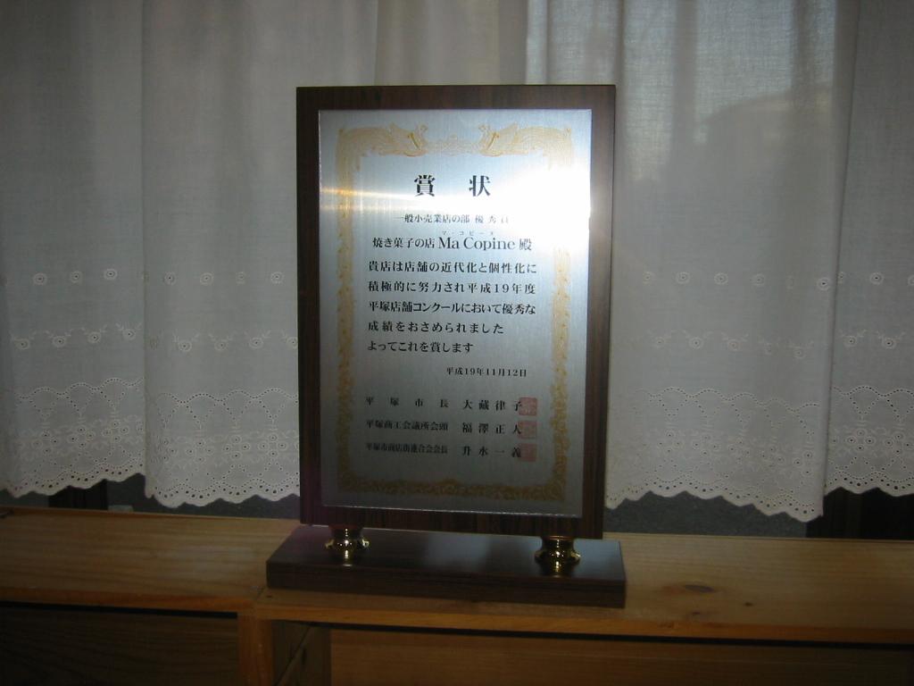 「店舗コンクール」で表彰されました♪_b0080287_04319.jpg