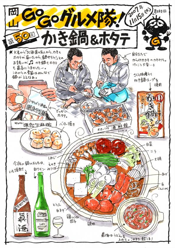 かき鍋 & ホタテ_d0118987_1731545.jpg