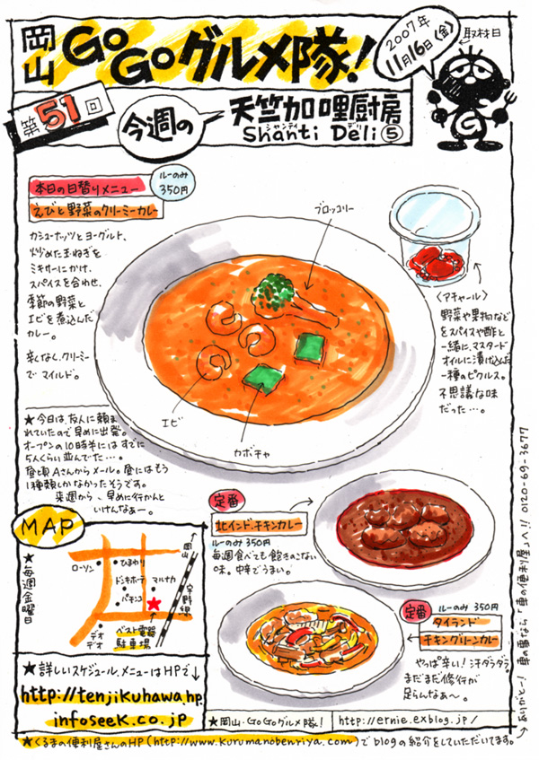 天竺加哩厨房・Shanti Deli(シャンティ・デリ)/5_d0118987_21125148.jpg