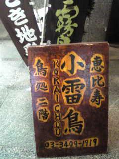 恵比寿小雷鳥_c0025217_16501022.jpg