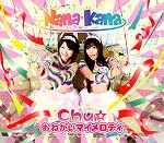 ナナカナの楽曲が、「Chu☆おねがいマイメロディ」の新オープニングテーマに起用中。_e0025035_018037.jpg