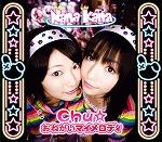 ナナカナの楽曲が、「Chu☆おねがいマイメロディ」の新オープニングテーマに起用中。_e0025035_0182368.jpg