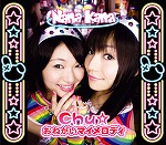 ナナカナの楽曲が、「Chu☆おねがいマイメロディ」の新オープニングテーマに起用中。_e0025035_019408.jpg