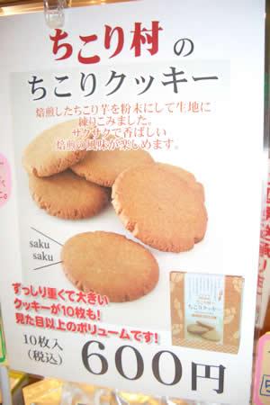 ちこりクッキー販売開始_d0063218_20504196.jpg