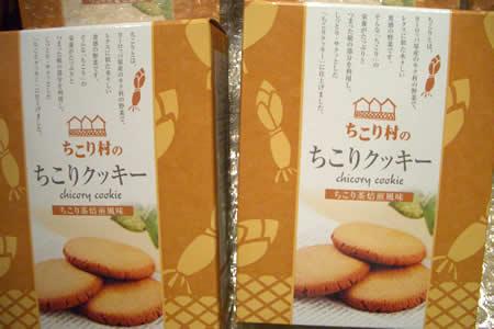 ちこりクッキー販売開始_d0063218_2051293.jpg