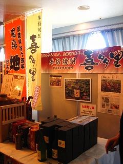 行って来ました!北海道酒蔵まつり 2007!_c0134029_0345793.jpg