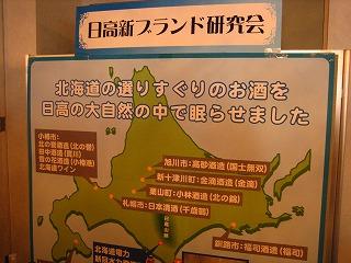 行って来ました!北海道酒蔵まつり 2007!_c0134029_0402032.jpg