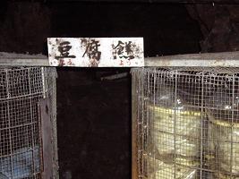 金武(きん)鍾乳洞の古酒蔵_d0100638_18182020.jpg