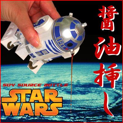 R2-D2 Soy Sauce Bottle_f0011179_2442596.jpg