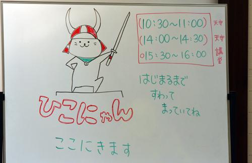 ひこにゃん@彦根城博物館_e0076761_23715.jpg