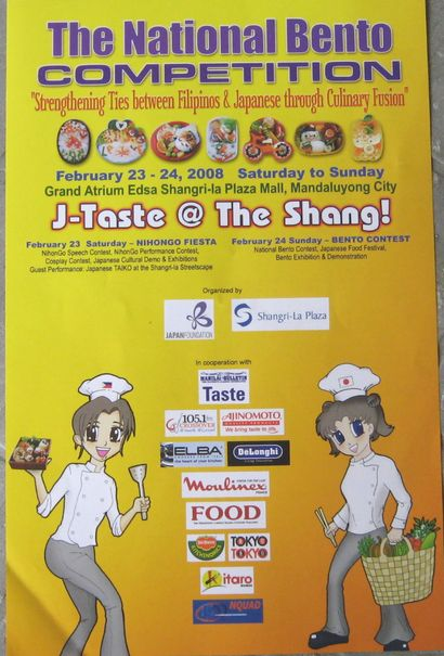 The National Bento Competition by Japan Foundation_a0109542_1615562.jpg
