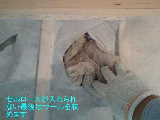 断熱工事完了_c0108065_19464679.jpg