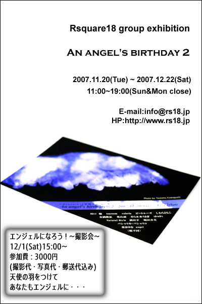 「An angel\'s birthday展2」_b0081177_2330143.jpg