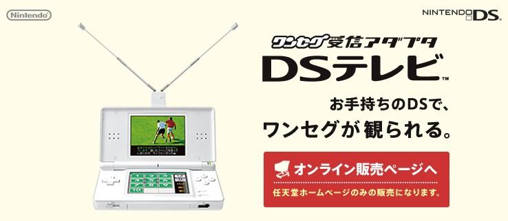 DS TV_f0011179_1001863.jpg