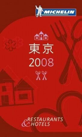 ミシュランガイド東京2008_f0011179_9375110.jpg