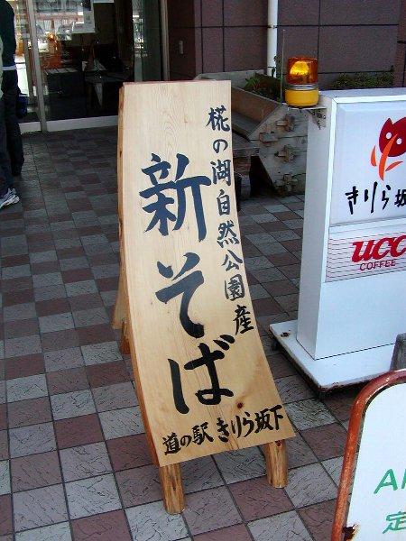 新蕎麦_c0057390_23214514.jpg
