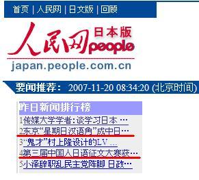 星期日漢語角(日曜中国語会)記事 人民網日本版アクセス2位に_d0027795_10375626.jpg
