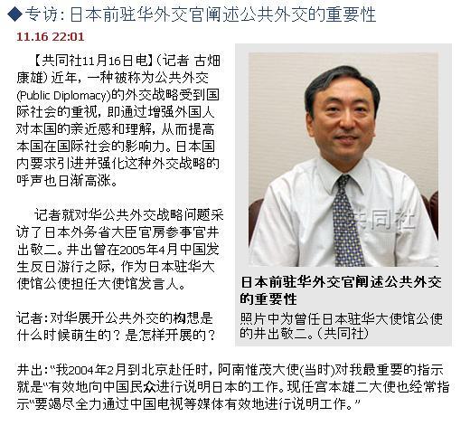 井出敬二さん、共同社記者の取材記事に、「公共外交」を語る_d0027795_21304161.jpg