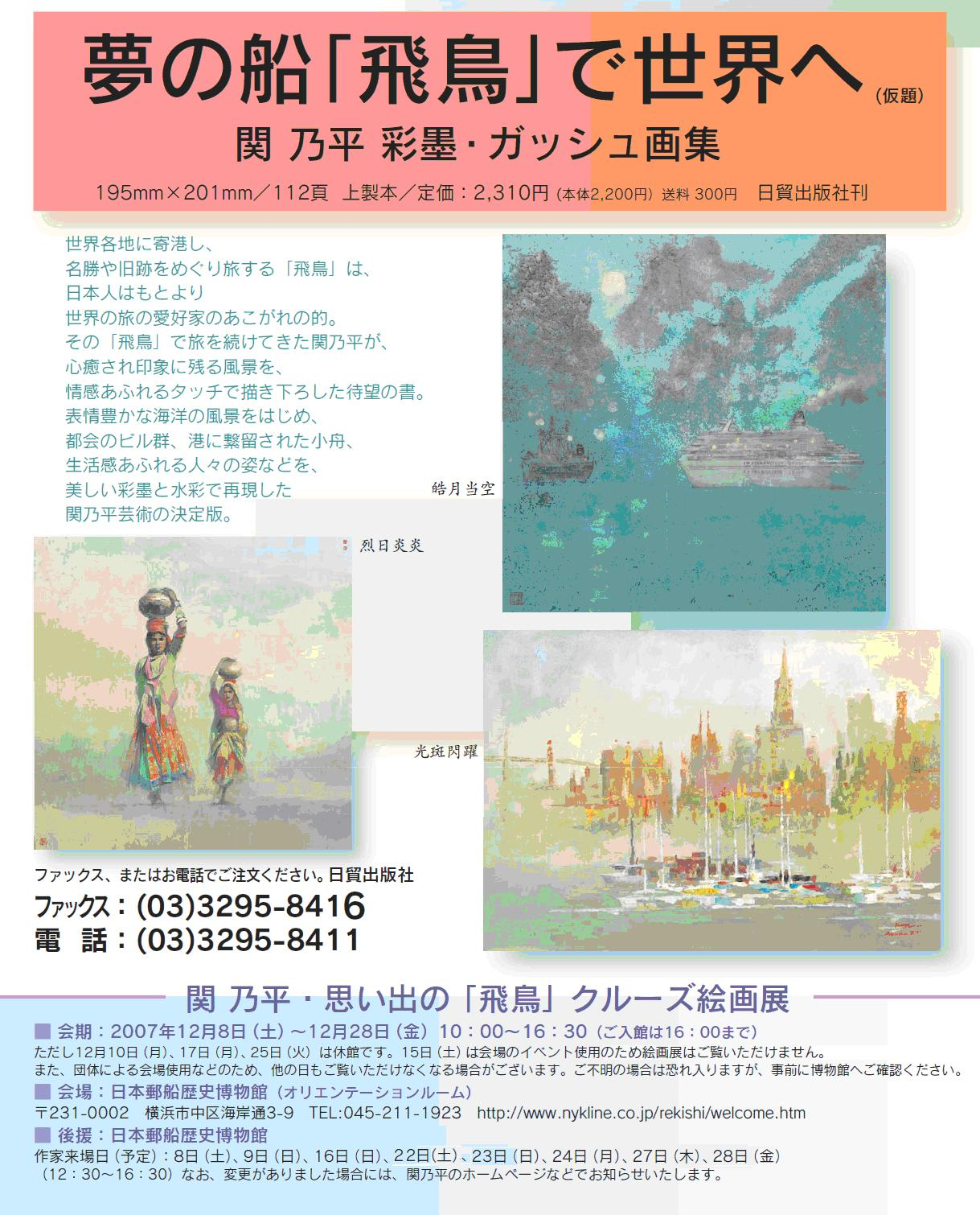 関乃平さんの新著刊行_d0027795_21351092.jpg