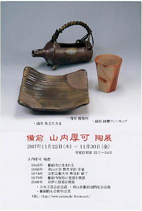 富山市・胡風居で個展_c0081499_18283082.jpg