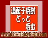 「道産子焼酎どっと呑む!」www.dosankosyocyu.comスタート!_c0134029_0431947.jpg