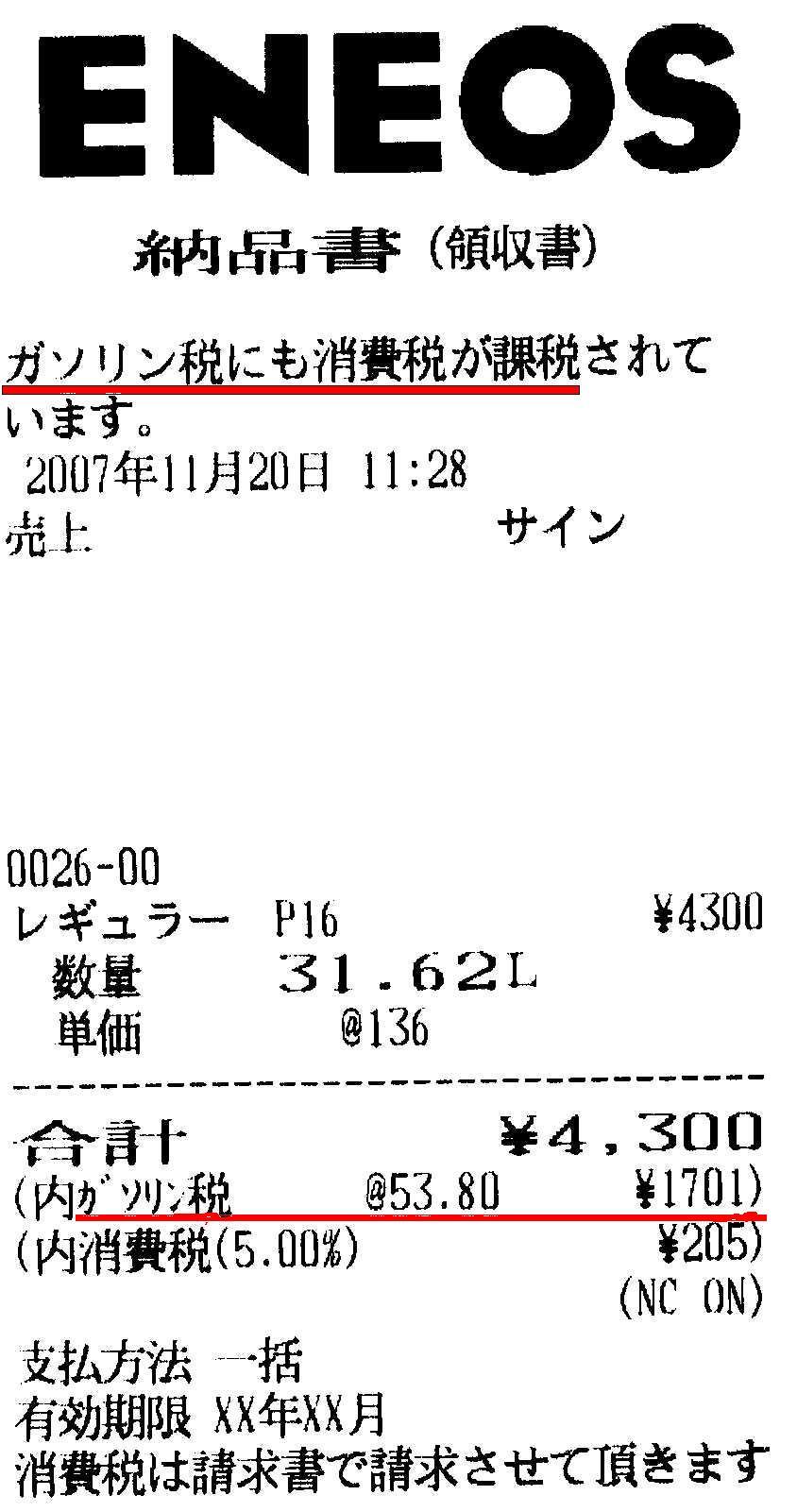 揮発油税法 - JapaneseClass.jp