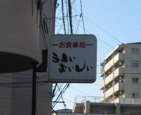 K-bahnグランプリ松山順延戦_c0001670_0231443.jpg