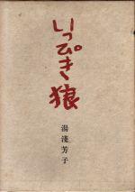 「墓地の散歩」 湯浅芳子_f0035084_392966.jpg