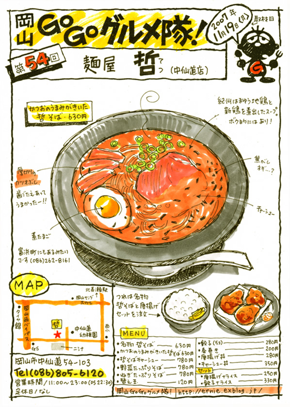 麺屋・哲_d0118987_024296.jpg