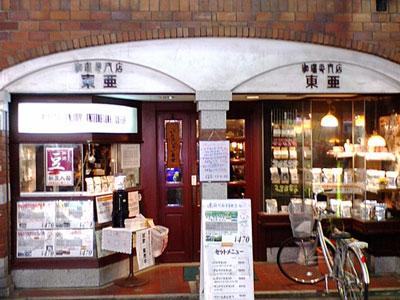 ♪『本物の味わい』、『本物の佇まい』。☆東亜TOA 江原中延店☆_b0032617_16195133.jpg