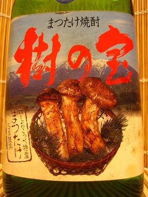 すでに幻か!西興部「松茸焼酎 夢」!_c0134029_15213688.jpg