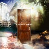 川嶋あい みずから声優も演じた作品のテーマソングを発売!_e0025035_12235327.jpg
