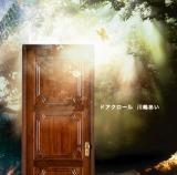 川嶋あい みずから声優も演じた作品のテーマソングを発売!_e0025035_12243646.jpg