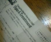 「その名に恥じない東京事変」_b0120043_3384472.jpg