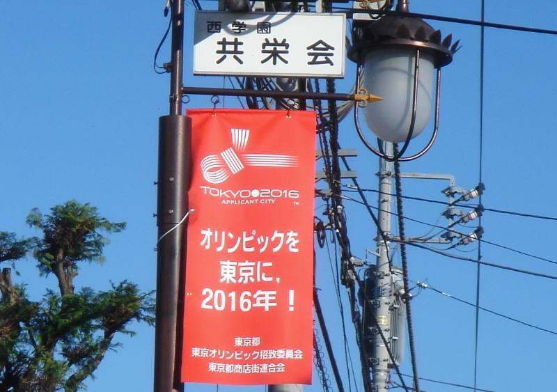 オリンピックを東京に、2016年_f0059673_22571088.jpg