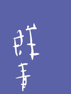 b0075826_061225.jpg