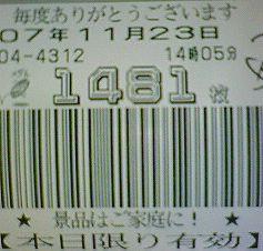 f0065228_1765819.jpg