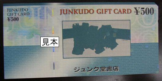 図書カードよりは…_f0064937_8463227.jpg