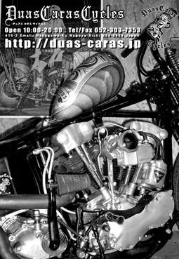 Duas Caras Cycles info_c0152253_20351537.jpg