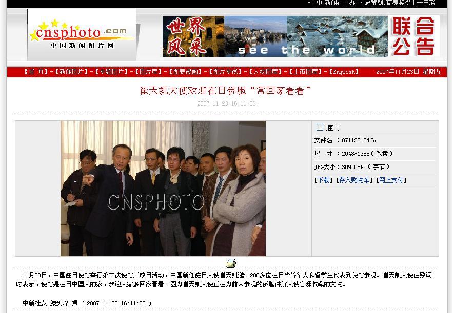 崔天凱大使 中国大使館を案内 中国新聞社記者の写真報道_d0027795_21232389.jpg