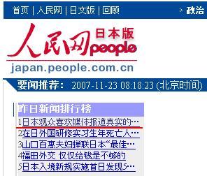 日本観衆喜歓媒体報道真実的中国 人民網日本版アクセス一位に_d0027795_9413676.jpg